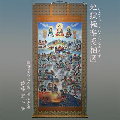 佐藤宏三画伯 「地獄極楽変相図」解説冊子