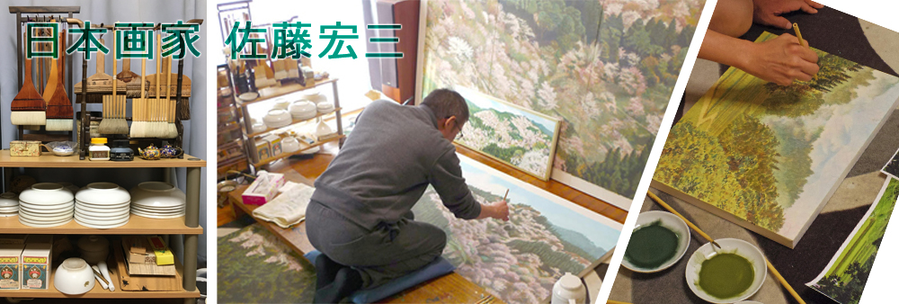 日本画家 佐藤宏三 アート販売