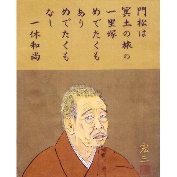 【Hidden Art】「髑髏一休」東博所蔵「一休宗純像模写版」