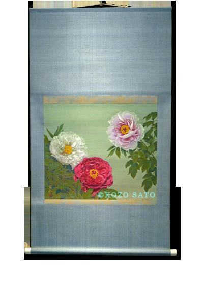 日本画家 佐藤宏三「牡丹図」掛軸