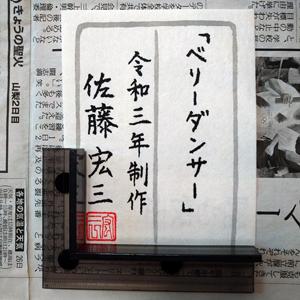 日本画 Belly dancer 署名 落款