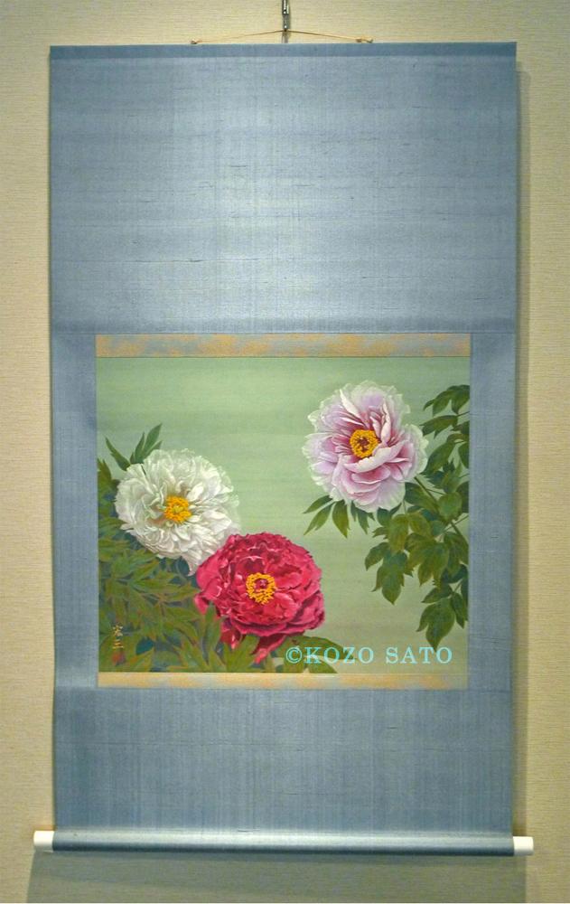 日本画家 佐藤宏三「総本山長谷寺より移植の牡丹」掛軸